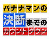 logo_ketsudan.jpg