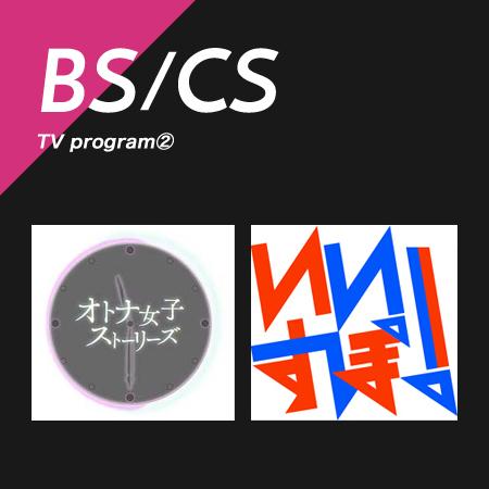 BS/CS
