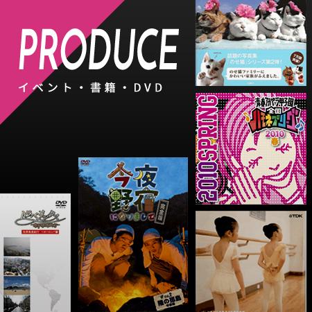 Goods | 書籍・DVD・グッズ