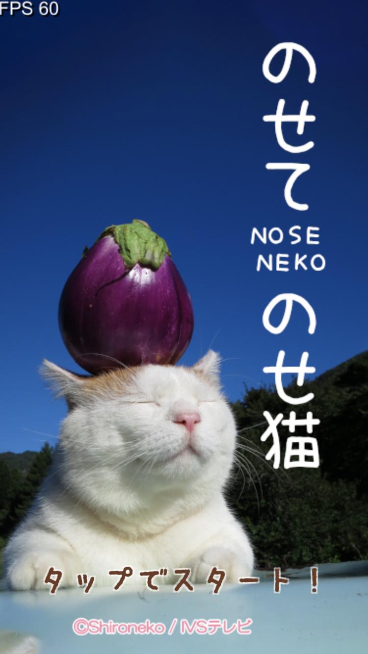 のせてのせ猫01