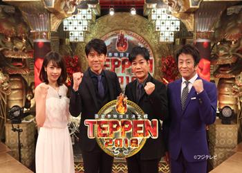 芸能界特技王決定戦 TEPPEN - IV...